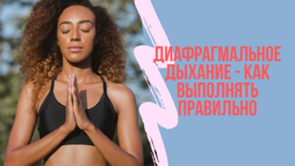 Diafragmalnoe-dyhanie–kak-vypolnjat