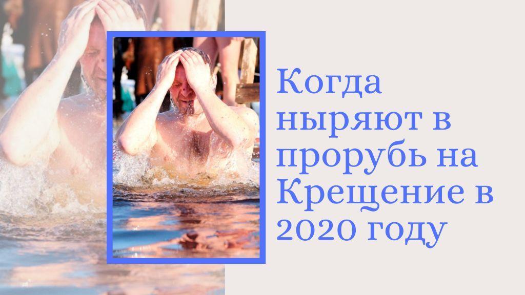 Kogda-nyrjajut-v-prorub-na-Kreschenie-2020