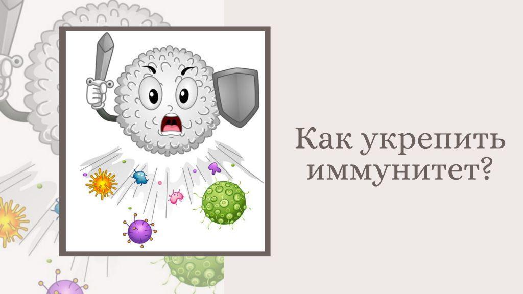 Kak-ukrepit-immunitet-vzroslomu-cheloveku-v-domashnih-usloviyah