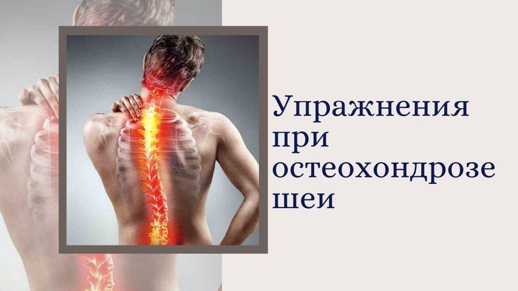 Uprazhneniya-pri-osteohondroze-shei