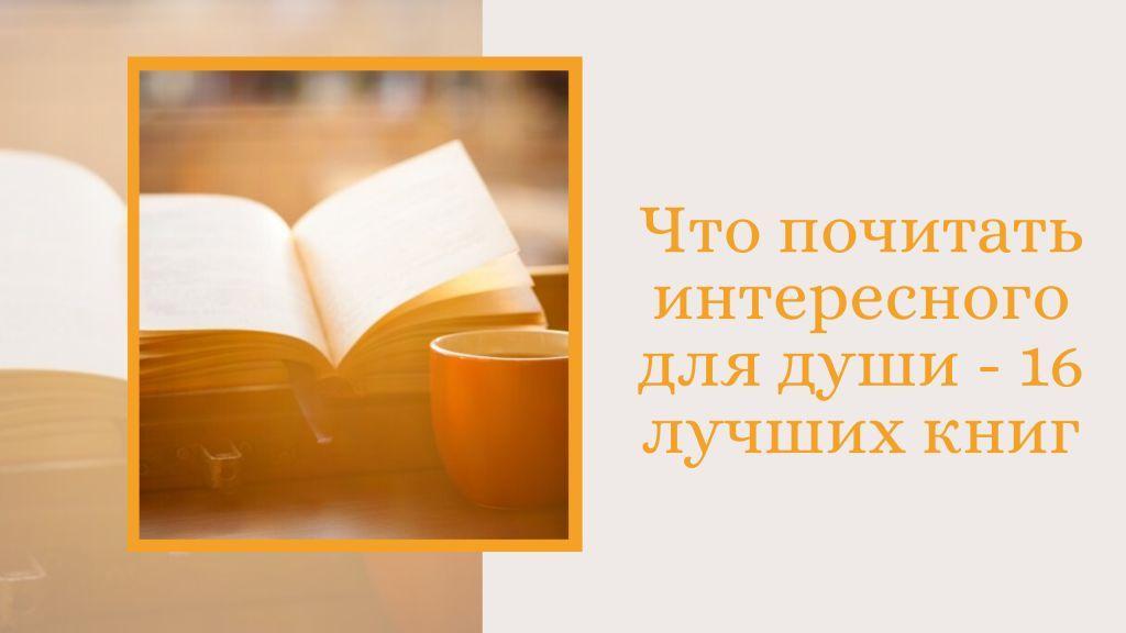 chto-pochitat-interesnogo-dlya-dushi