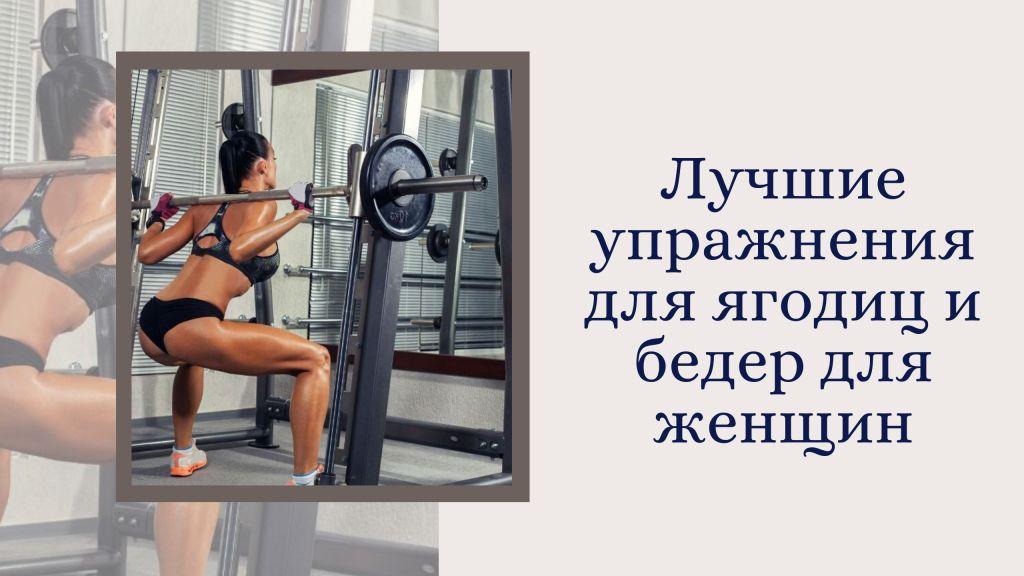 uprazhneniya-dlya-yagodic-i-beder-v-domashnih-usloviyah-dlya-zhenshchin