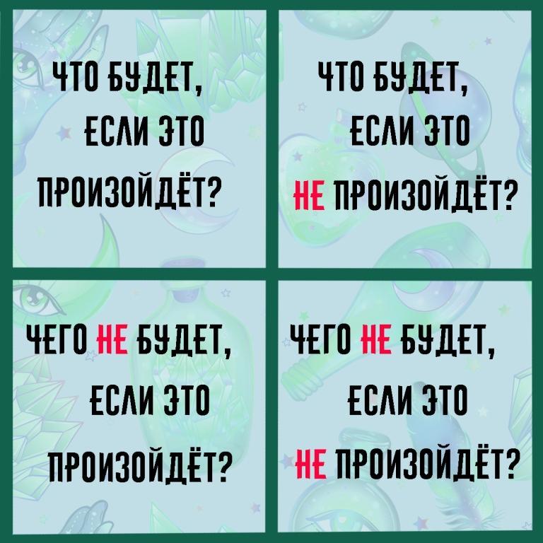 kvadrat-dekarta-dlya-prinyatiya-reshenij-v-lichnoj-zhizni