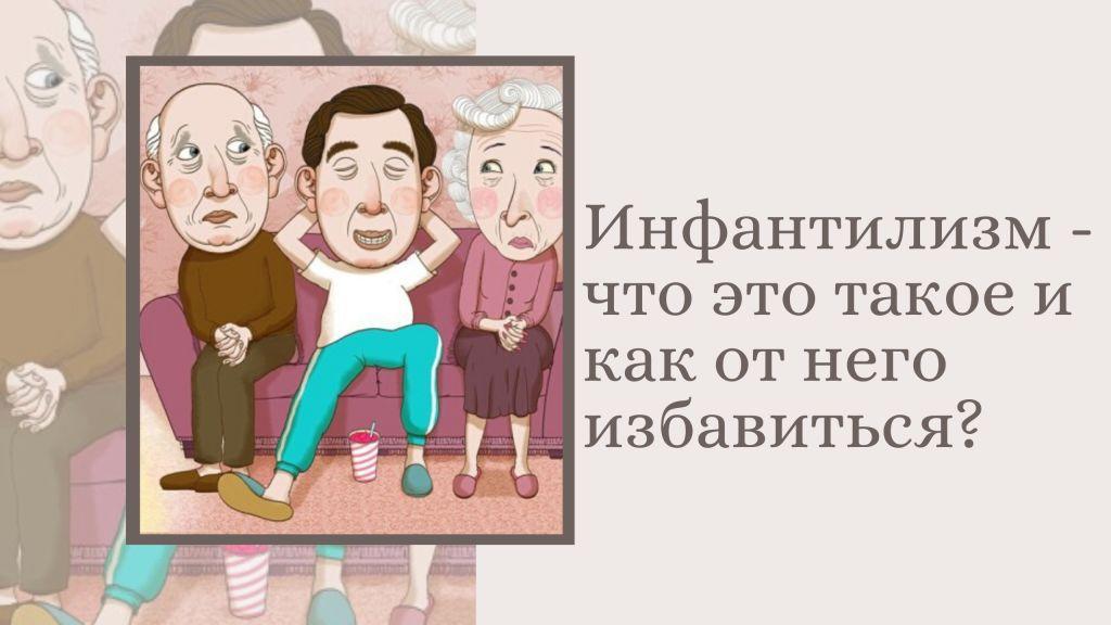infantilnost-chto-ehto-takoe
