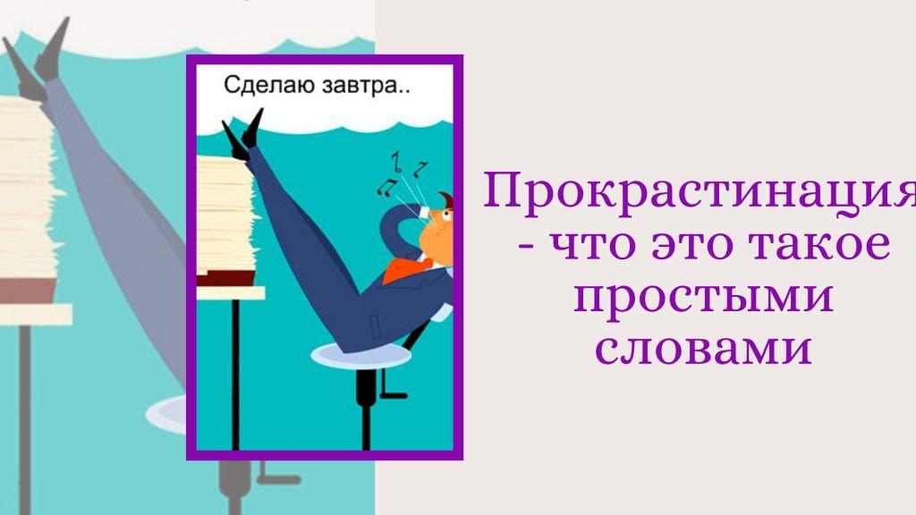 prokrastinaciya-ehto-prostymi-slovami