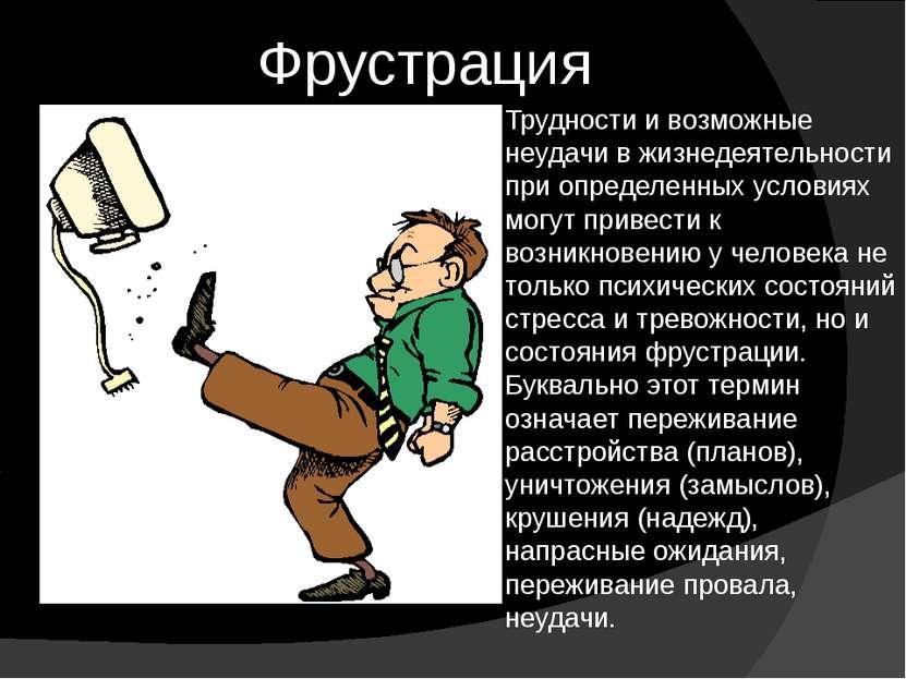 chto-takoe-frustraciya-prostymi-slovami
